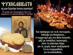 """Orthodox Christian Initiative for Africa: The Saturday of Souls Before  Pentecost: """"The prayer of a righteous man has great power"""" (James 5:16)"""