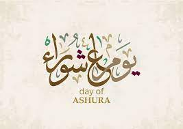MuslimSG | Fasting on the Day of Ashura