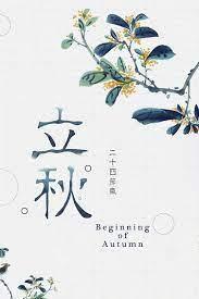 Customs on Li Qiu